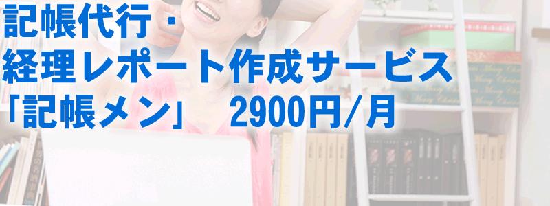 記帳代行・経理レポート作成サービス 「記帳メン」 2900円/月